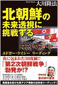 コラム挿絵『北朝鮮の未来透視に挑戦する』