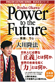 コラム挿絵『Power to the Future』