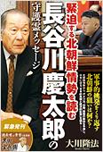 コラム挿絵『長谷川慶太郎の守護霊メッセージ』