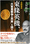 コラム挿絵『公開霊言 東條英機、「大東亜戦争の真実」を語る』