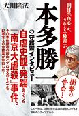 コラム挿絵『本多勝一の守護霊インタビュー』