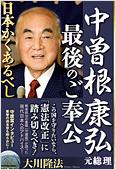 コラム挿絵『中曽根康弘元総理・最後のご奉公』