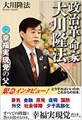コラム挿絵『政治革命家・大川隆法』