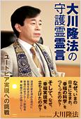 コラム挿絵『大川隆法の守護霊霊言』