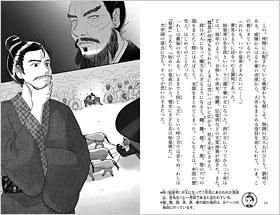 児童書『項羽と劉邦』魅力紹介①