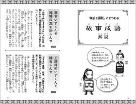 児童書『項羽と劉邦』魅力紹介④