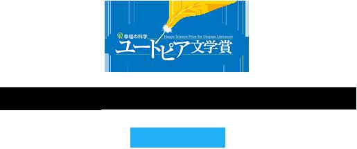 幸福の科学ユートピア文学賞 2017