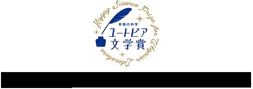 幸福の科学ユートピア文学賞 2018