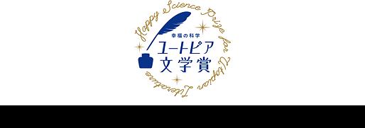 幸福の科学ユートピア文学賞 2020