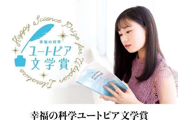 幸福の科学ユートピア文学賞
