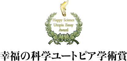幸福の科学ユートピア学術賞
