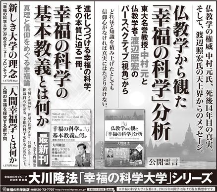 メディア掲載 2013年   幸福の科...