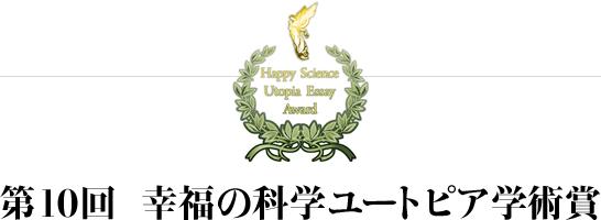 第10回 幸福の科学ユートピア学術賞