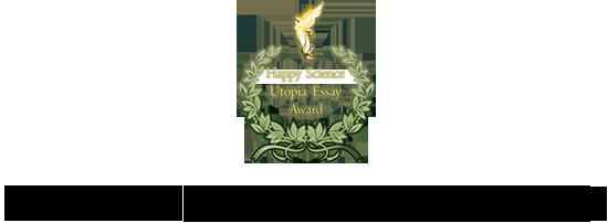 第13回 幸福の科学ユートピア学術賞