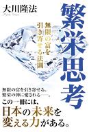 大川隆法著 『繁栄思考』