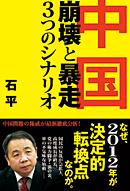 石平著「中国――崩壊と暴走、3つのシナリオ」