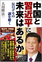 中国と習近平に未来はあるか
