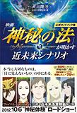 公式ガイドブック(1) 映画「神秘の法」が明かす近未来シナリオ