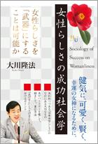 女性らしさの成功社会学