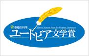 ユートピア文学賞