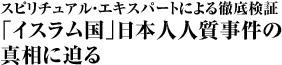 スピリチュアル・エキスパートによる徹底検証 「イスラム国」日本人人質事件の 真相に迫る