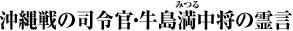 沖縄戦の司令官・牛島満(みつる)中将の霊言