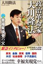 政治革命家・大川隆法