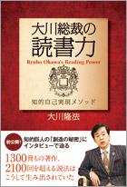 大川総裁の読書力