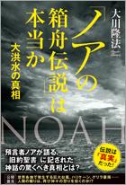 ノアの箱舟伝説は本当か