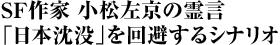 SF作家 小松左京の霊言
