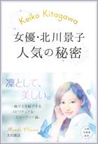 女優・北川景子  人気の秘密