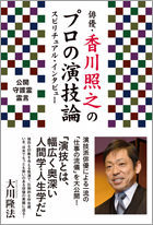 俳優・香川照之のプロの演技論 スピリチュアル・インタビュー