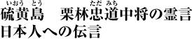 硫黄(いおう)島(じま) 栗林忠道(ただみち)中将の霊言