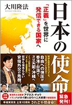 日本の使命