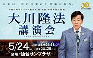 201605_sendai_w182