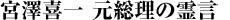 宮澤喜一 元総理の霊言