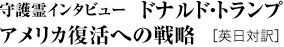 守護霊インタビュー ドナルド・トランプ  アメリカ復活への戦略