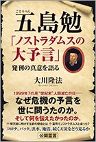 五島勉 「ノストラダムスの大予言」発刊の真意を語る
