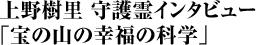 上野樹里 守護霊インタビュー  「宝の山の幸福の科学」