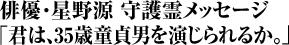 俳優・星野源 守護霊メッセージ 「君は、35歳童貞男を演じられるか。」