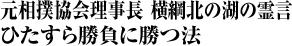 元相撲協会理事長 横綱北の湖の霊言 ひたすら勝負に勝つ法