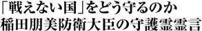 「戦えない国」をどう守るのか 稲田朋美防衛大臣の守護霊霊言