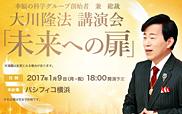 201701_yokohama_bnr-w182