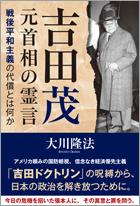 吉田茂元首相の霊言
