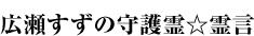 広瀬すずの守護霊☆霊言