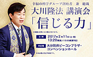 201702_beppu_w182