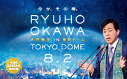 170623_TokyoDome_bnr
