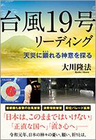 台風19号リーディング