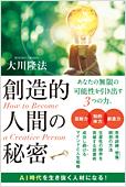 大川隆法(著)『創造的人間の秘密』