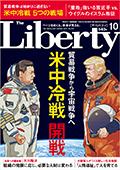 月刊「The Liberty 2018年10月号」